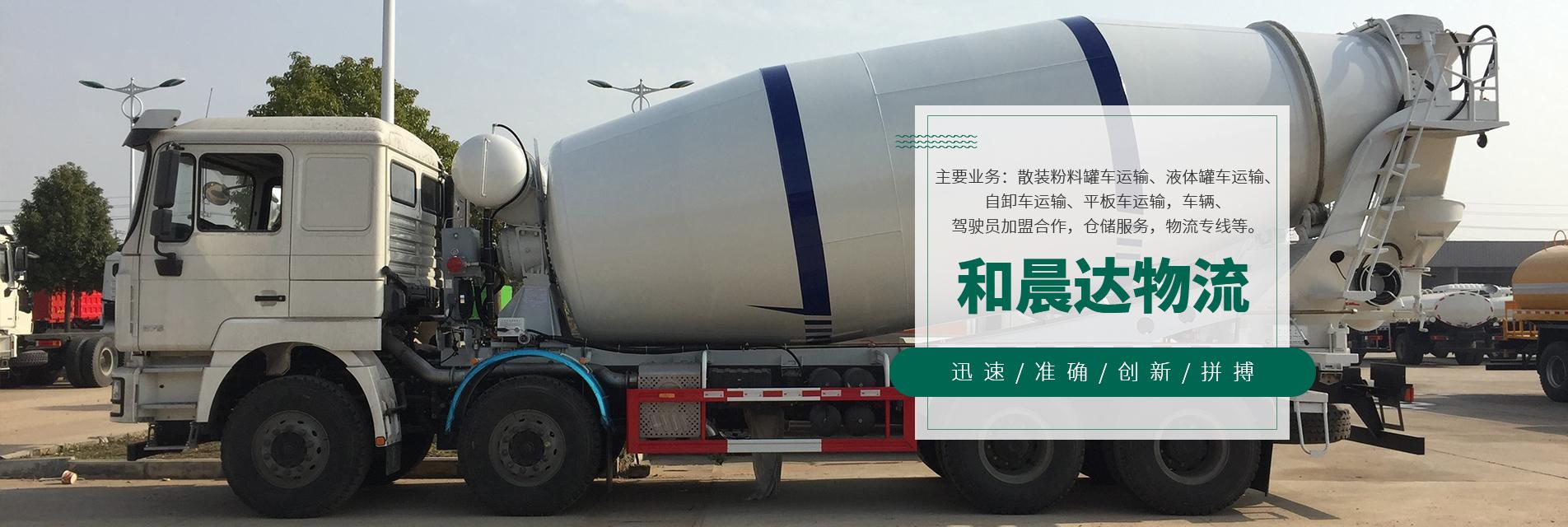 重慶罐車運輸公司